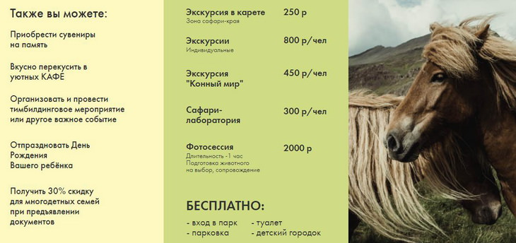 Кудыкина гора. Прайс-лист на лето 2018