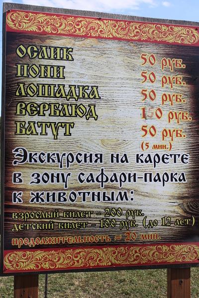 """Платные услуги в детском сафари-парке """"Кудыкина гора"""""""