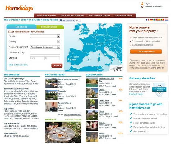 Бронирование жилья для отдыха с детьми на Homelidays.com