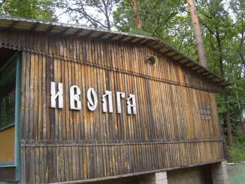 """Турбаза """"Иволга"""""""