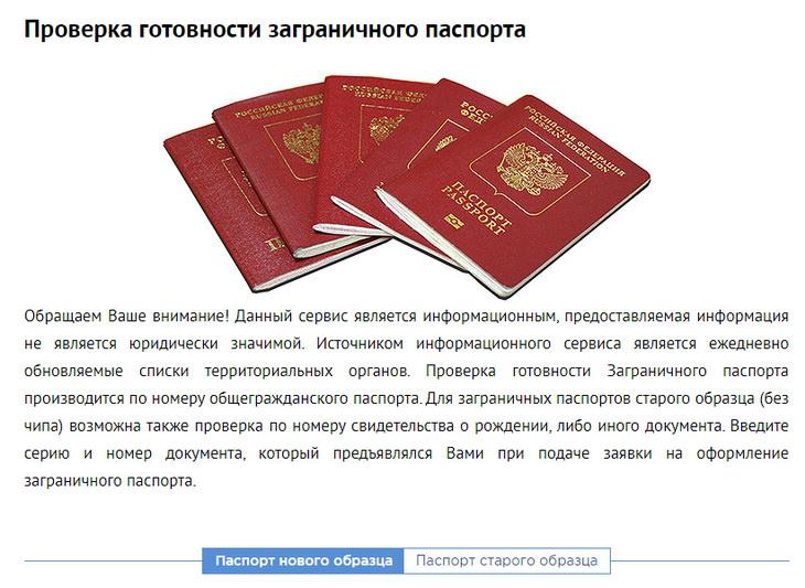 Проверка готовности паспорта