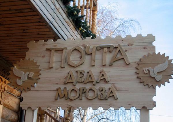 Почта Деда Мороза в Великом Устюге