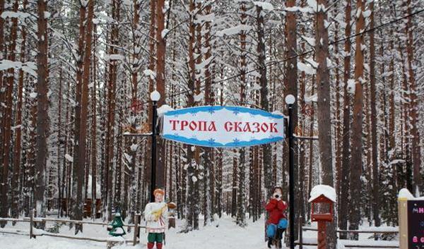 Резиденция Деда Мороза в Великом Устюге. Тропа сказок