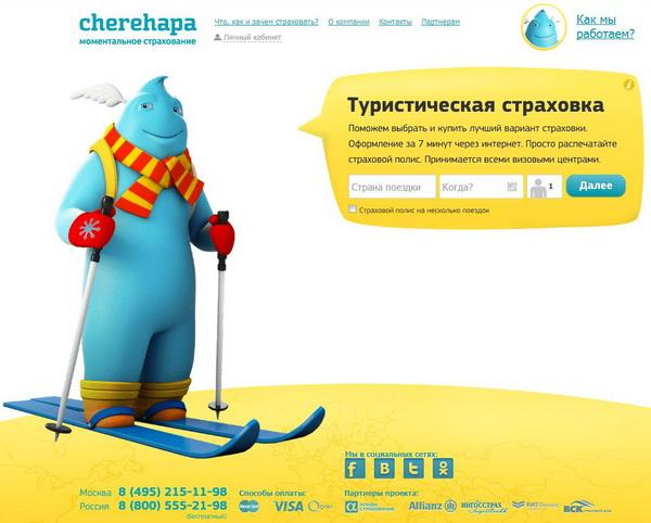Покупка туристической страховки на онлайн-сервисе Cherehapa.ru