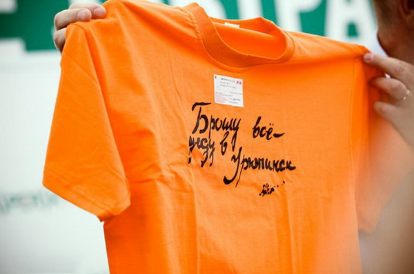 Сувенирная футболка с надписью: «Брошу все - уеду в Урюпинск»