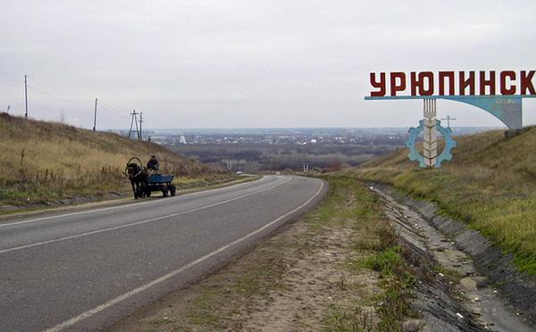 Урюпинск – «столица российской провинции»