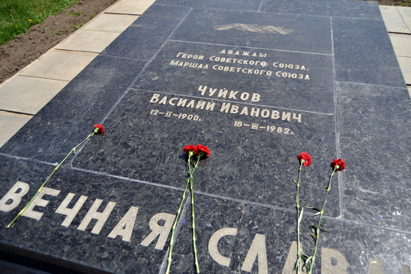 Могила маршала Советского Союза Василия Ивановича Чуйкова. Мамаев курган в Волгограде