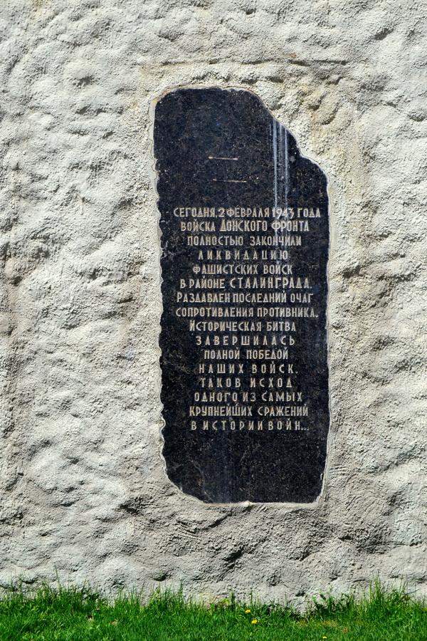Барельеф у входа в Зал Воинской Славы. Мамаев курган в Волгограде