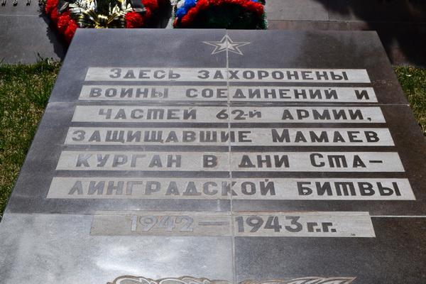 Мемориальный комплекс Мамаев курган в Волгограде