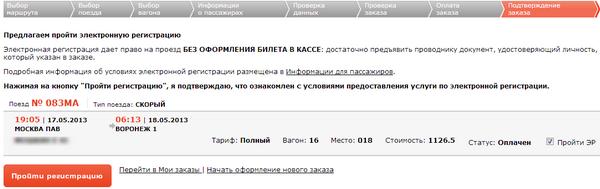 Электронная регистрация на поезд