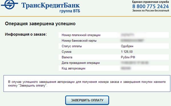 Как оплатить за электронный ж/д билет