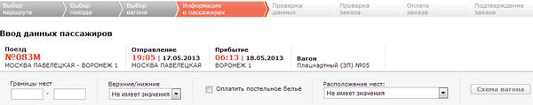 Как купить электронный билет на поезд через интернет