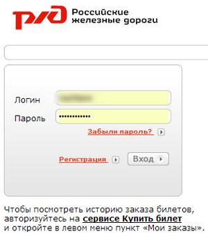 инструкция как купить билеты на поезд через интернет на сайте ржд - фото 7