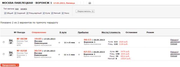 Как купить билет на сайте РЖД? Выбор поезда