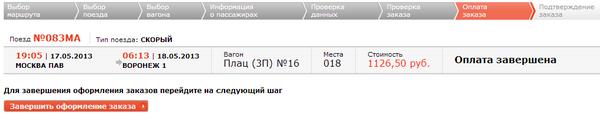Оплата электронного билета на сайте РЖД