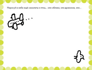 Альбомы для развития креативности Таро Гоми. Истории