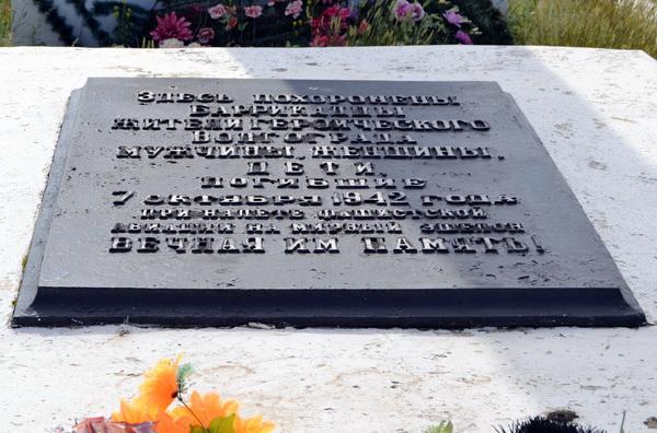 Памятник погибшим металлургам завода Баррикады