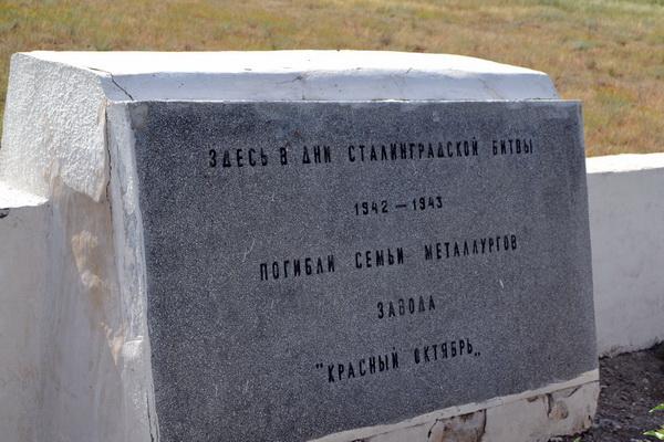 Памятник погибшим металлургам завода Красный Октябрь