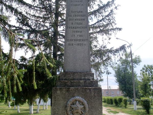 Памятник героям гражданской войны. Станица Преображенская