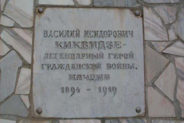 Памятник Василию Киквидзе