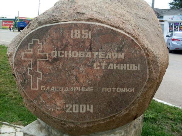 Памятник основателям станицы Преображенская