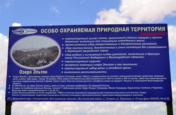 Табличка у озера Эльтон