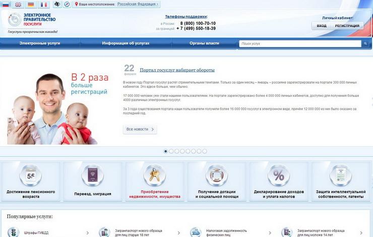 Как оформить загранпаспорт через Интернет на Портале госуслуг