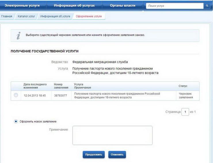оформление загранпаспорта нового образца на портале государственных услуг
