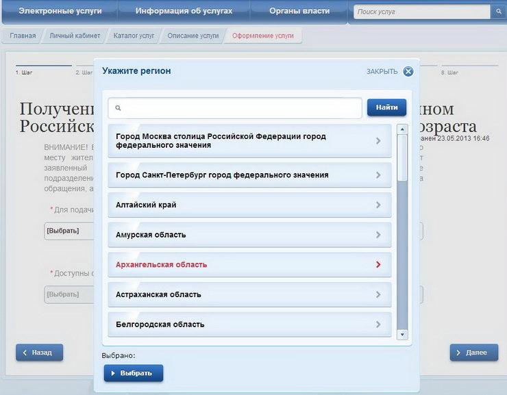 оформление загранпаспорта через интернет в волгограде