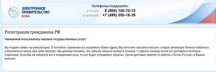 Регистрация на сайте электронного правительства