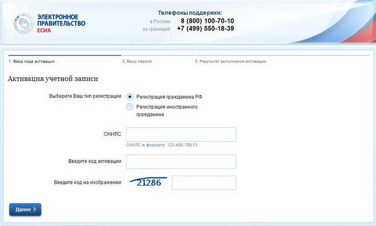 Активация учетной записи на госуслугах