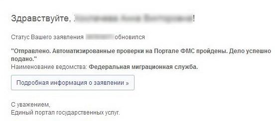подача электронного заявления на загранпаспорт