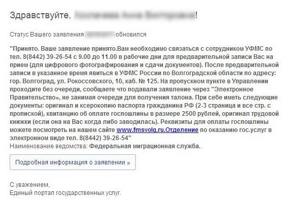 подача электронного заявления на загранпаспорт в волгограде