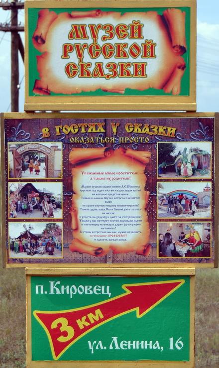 Музей русской сказки поселок Кировец Волгоградская область