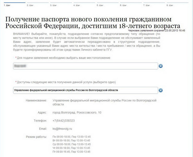 как заполнить анкету на получение загранпаспорта через интернет