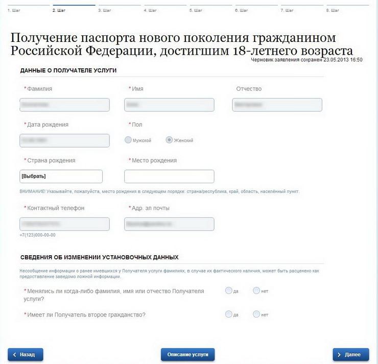 как заполнить анкету на получение загранпаспорта нового образца через интернет