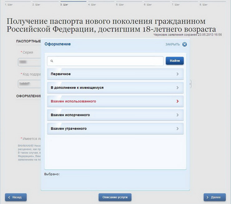 как заполнить анкету на получение загранпаспорта через интернет в волгограде