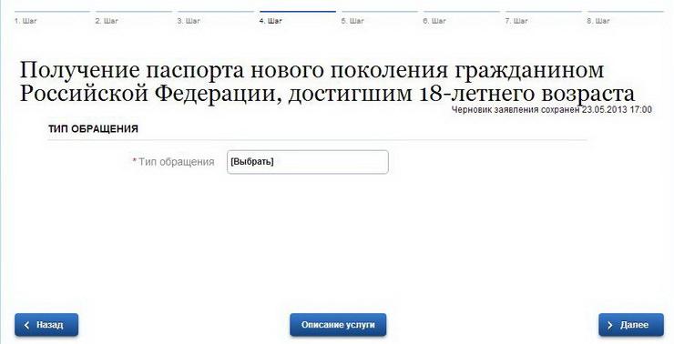 как заполнить анкету на получение биометрического загранпаспорта через интернет