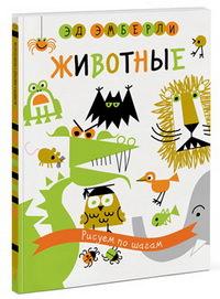 Книга «Животные» Эда Эмберли