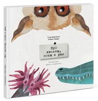 Книга Стива Дженкинса и Робина Пейдж «Про хвосты, носы и уши»