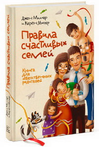 «Правила счастливых семей» Джона и Карен Миллер
