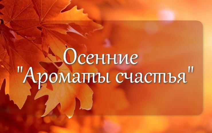 """4 выпуск журнала """"Ароматы счастья"""""""