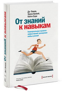Книга «От знаний к навыкам»