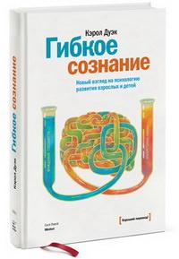 Книга «Гибкое сознание»