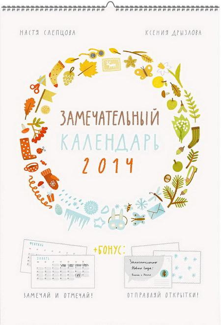 Замечательный календарь 2014