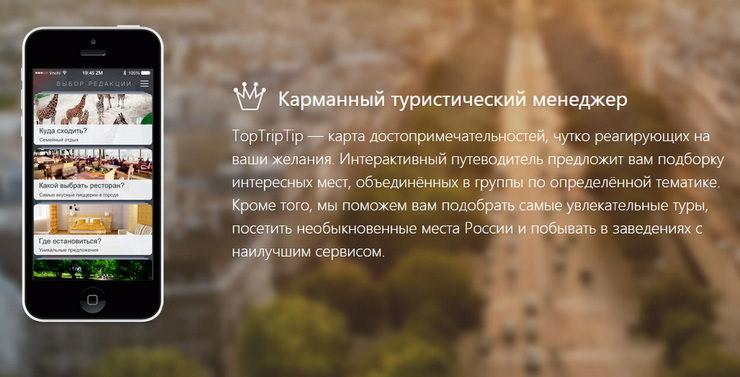 Мобильное приложение для туристов TopTripTip Путешествие по России
