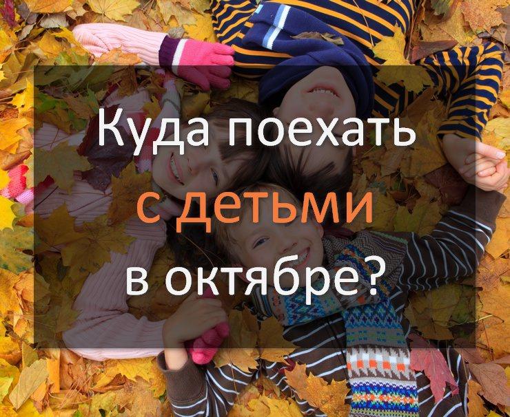 Куда поехать с детьми в октябре?