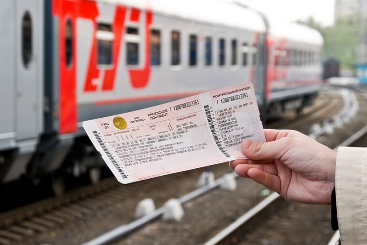 Как сэкономить при покупке билетов на поезд?