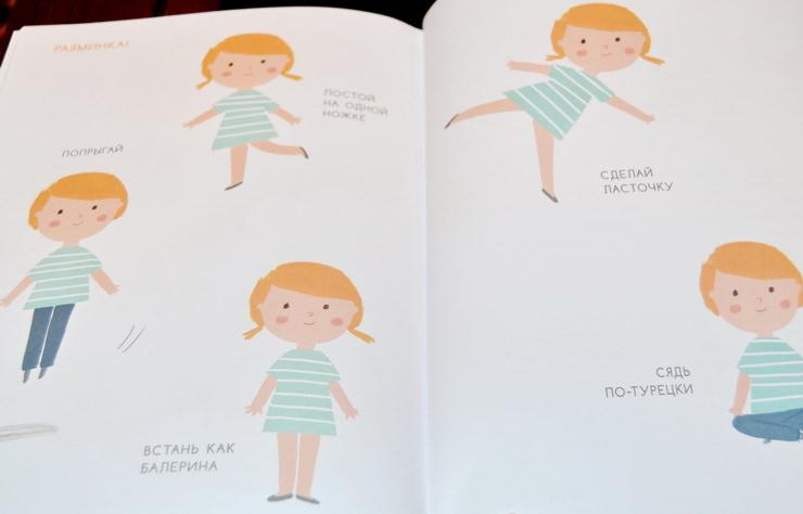 Книга Ксении Дрызловой Нескучалка. Рисуем и играем в дороге