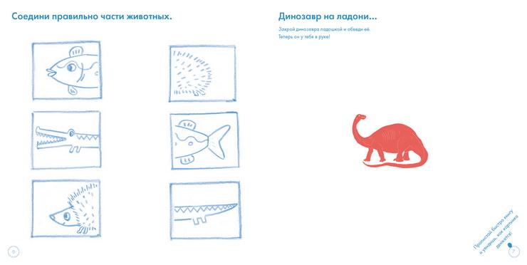 Страница из книги Поиграем?! Веселые рисовалки для маленьких фантазеров